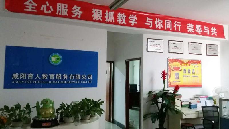 西北工业大学远程专本科咸阳报名中