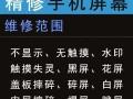 武汉iphone7P维修点 苹果手机开机屏幕无显示黑屏维修