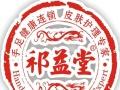 【祁益堂灰指甲修脚】加盟官网/加盟费用/项目详情