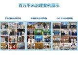 上海除甲醛专业公司 绿色家缘 全国直营服务 专注甲醛治理
