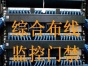 上海及周边 视频监控安装 网络布线 维护 门禁考勤