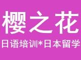 零基礎N2鄭州櫻之花日語培訓,專業辦理日本留學簽證
