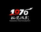 重庆婚纱摄影店,重庆1976视觉摄影