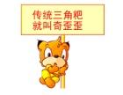 重庆火锅 重庆面 三角粑是重庆三大经典传统美食 奇歪歪的好吃