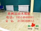 江苏淮安篮球专用枫木地板,首选厂商胜枫
