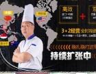 蒸膳美中式营养快餐加盟 投资金额 10-20万