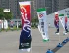 工厂价定制条幅、广告旗、写真喷绘