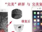 贵阳大十字华为手机精修碎屏维修 华为手机完美修屏幕