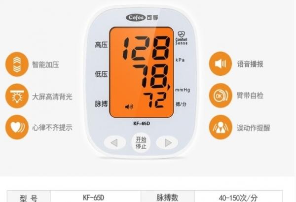 智能语音血压计