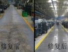 东莞厂房旧地板硬度不好起尘起砂怎么翻新处理?
