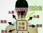 盘锦济爱堂养生馆