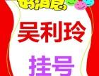 深圳吴利玲专业挂号