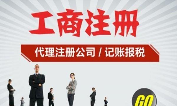 昆明公司注册 注销 代理记账 税务咨询 审计验资