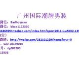 广州市高端复刻外贸男装寻求全国代理