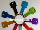 创意礼品U盘 钥匙造型 个性商务礼品 u盘厂家批发
