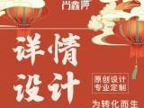 2020青岛莱西龙水淘宝开店流程与店铺的装修