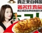韩国炸鸡加盟费多少