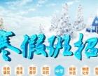 寒假培训/中小学寒假补习/寒假冲刺提升班火热报名中