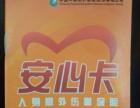 中国人寿财产保险人身意外险安心卡(100元)
