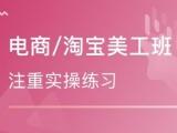 杭州电商美工设计培训