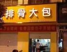 湘潭早餐包子加盟店 早加盟早致富 欢迎您来实地考察