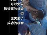 上海医美培训机构培训中心学费多少