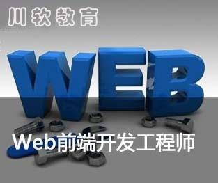成都web前端开发培训机构哪家好?