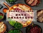 火锅品々牌代理招商 马瓢黄牛肉火锅全年热卖实力吸金 开店既赚