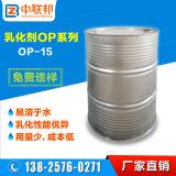 优质供应 防腐剂OP-15 耐碱烷基酚聚