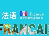 法语口译翻译价格收费标准