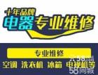 欢迎2018 石家庄市东洋空调售后维修网点电话(全市)