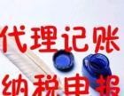 北京老会计代理记账