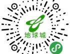 长春市地球城电子商务有限公司