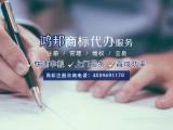 佛山商标注册代理 专利注册申请找商标注册公司 鸿邦知识产权