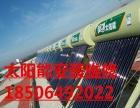 太阳能安装维修