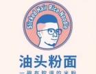 上海油头粉面可以加盟,油头粉面加盟费多少