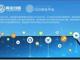 青淞创客O2O商城青淞创客商业模式积分赠送首选青淞创客平台