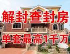 广州海珠区终于找到哪里可以查封房解封贷款啦