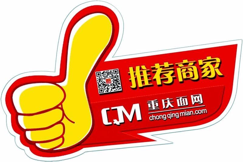 学重庆小面培训先上重庆面网申请补助!想学哪家学哪