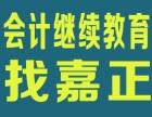 武汉市会计继续教育指定机构 武昌区洪山区会计继续教育专业机构
