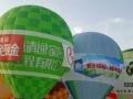 湘潭热气球租赁。热气球出租