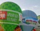 上染热气球租赁