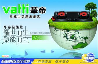 广州华帝热水器维修电话,华帝热水器售后服务电话,华帝维修热线