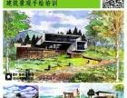 建筑景观手绘培训
