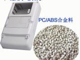 浙江造粒厂热销仪表壳体改性PC/ABS合金塑料