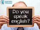 上海松江成人英语培训 成人商务英语培训要多少钱 一对一面授