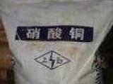 供应 硝酸铜