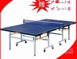 乒乓球桌直销店 红双喜乒乓球台批发店 欢迎来电购买!