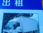 自带箱货车求职