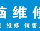 泸州鑫诚通办公上门电脑维修 打印维修加粉 网络维护 监控安装